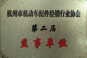 机动车配件经销行业协会第一届监事单位-力安荣誉