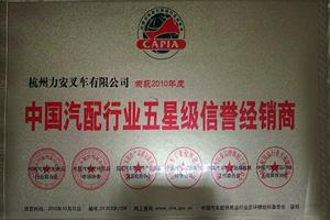2010年中国汽配行业五星级信誉经销商-力安荣誉