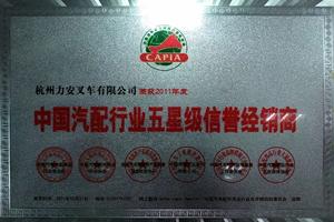 2011年中国汽配行业五星级信誉经销商-力安荣誉